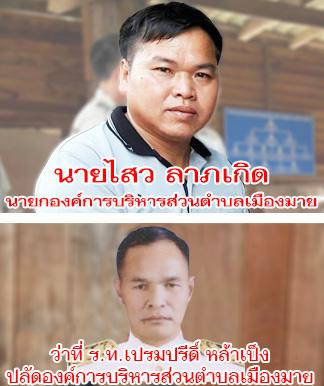 home-president